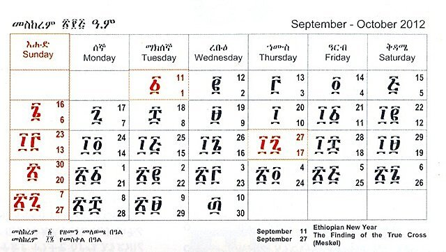 horarios en Etiopía